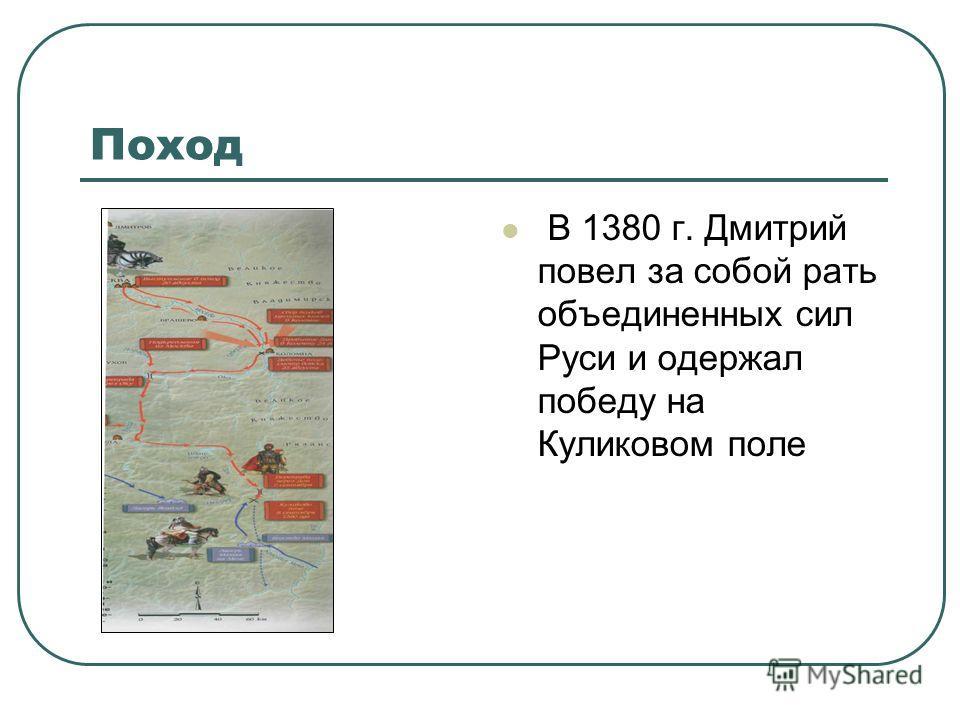 Поход В 1380 г. Дмитрий повел за собой рать объединенных сил Руси и одержал победу на Куликовом поле