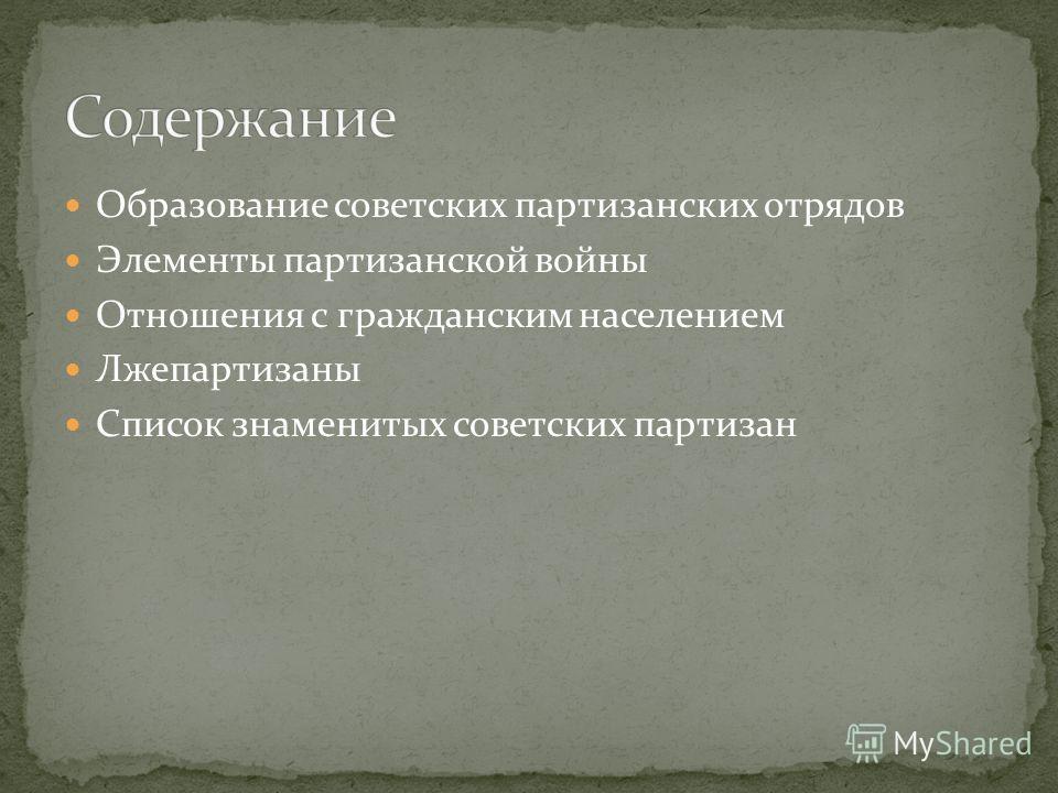 Образование советских партизанских отрядов Элементы партизанской войны Отношения с гражданским населением Лжепартизаны Список знаменитых советских партизан