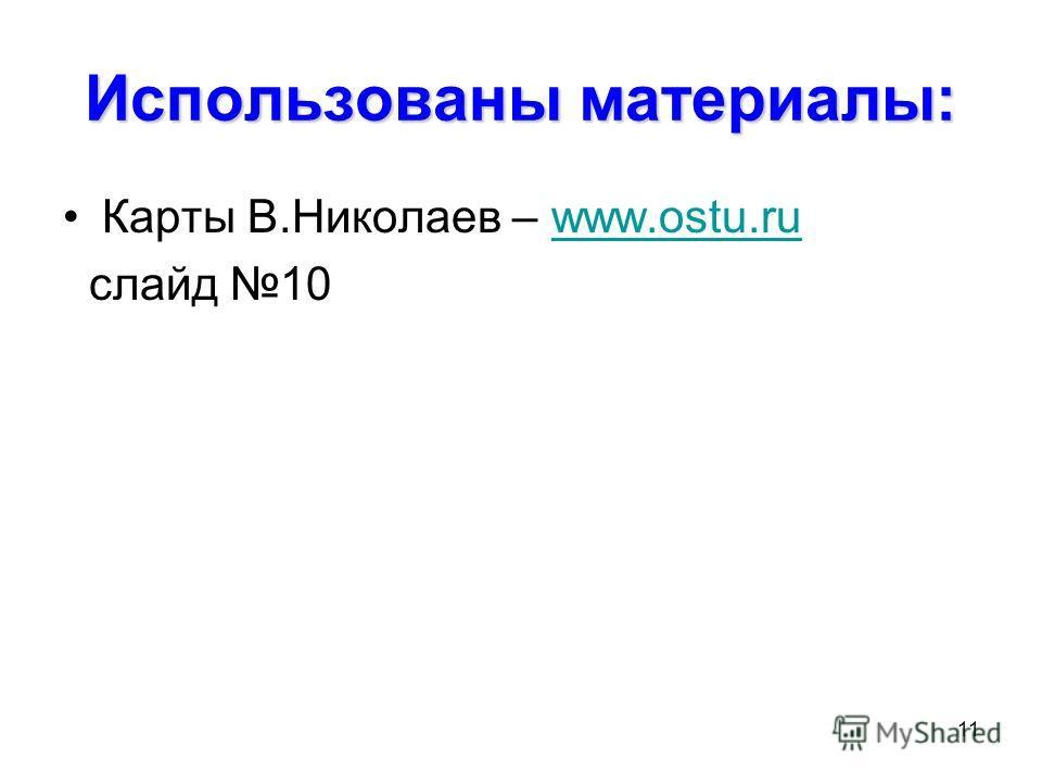 11 Использованы материалы: Карты В.Николаев – www.ostu.ruwww.ostu.ru слайд 10
