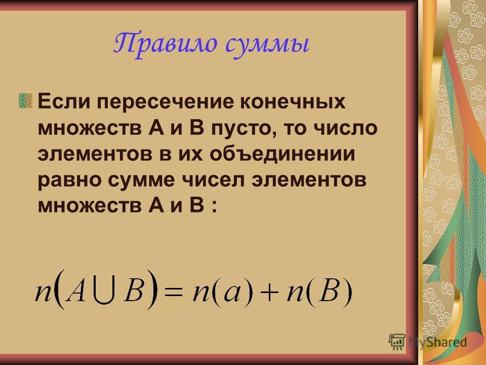 Правило суммы Если пересечение конечных множеств А и В пусто, то число элементов в их объединении равно сумме чисел элементов множеств А и В :