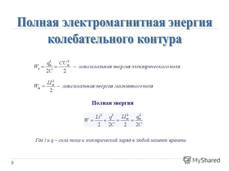 Полная энергия Где i и q – сила тока и электрический заряд в любой момент времени