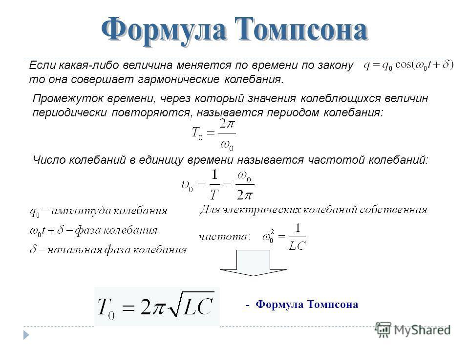Если какая-либо величина меняется по времени по закону то она совершает гармонические колебания. Промежуток времени, через который значения колеблющихся величин периодически повторяются, называется периодом колебания: Число колебаний в единицу времен