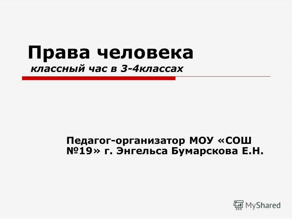 Права человека классный час в 3-4классах Педагог-организатор МОУ «СОШ 19» г. Энгельса Бумарскова Е.Н.