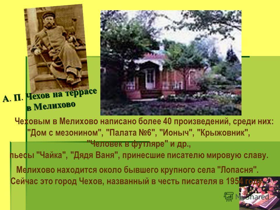 Чеховым в Мелихово написано более 40 произведений, среди них:
