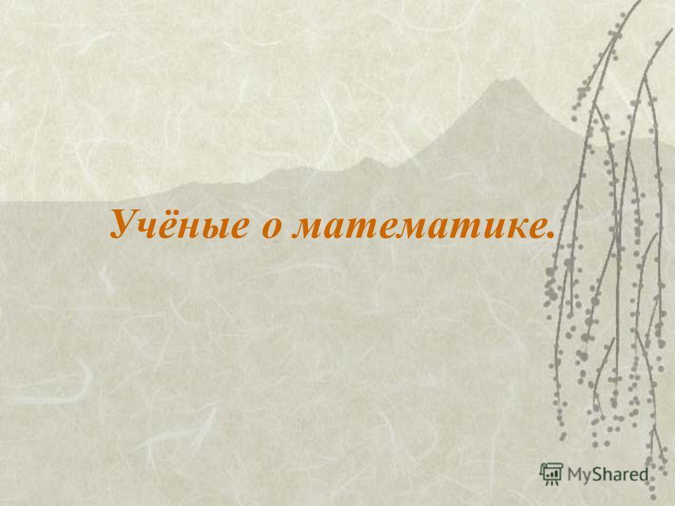 Учёные о математике.