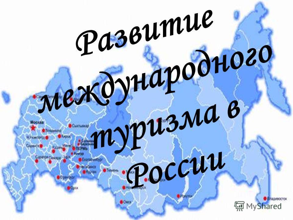 История развития международного туризма в россии