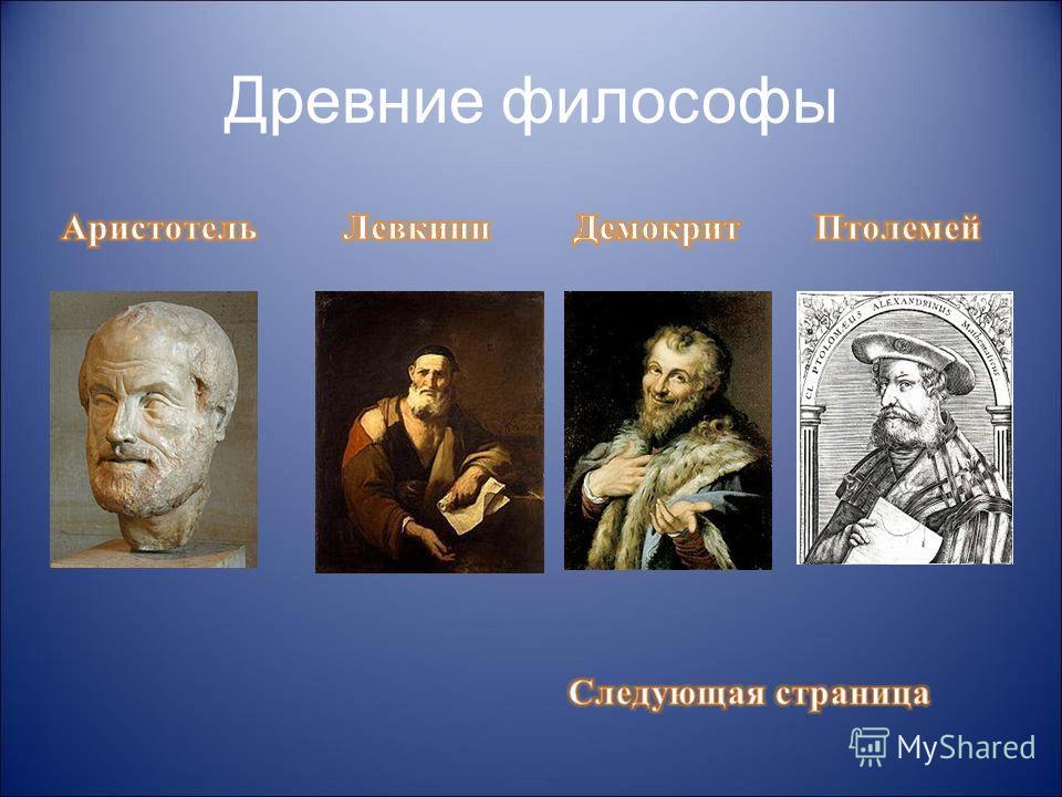 Древние философы
