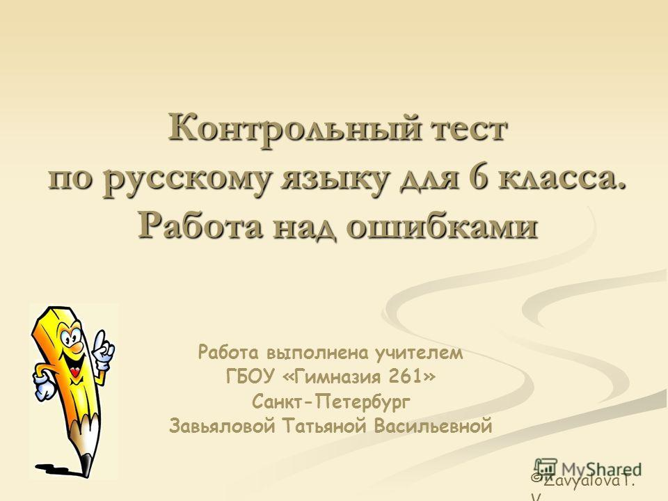 Презентация на тему Контрольный тест по русскому языку для  1 Контрольный тест по русскому языку