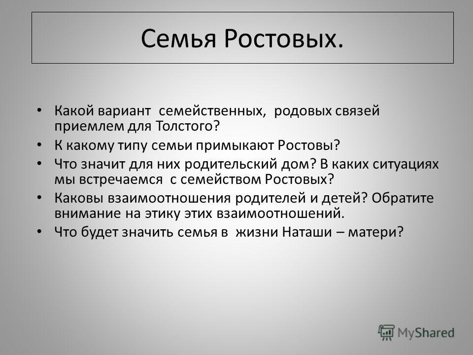 заключение: хозяйственная деятельность болконского в бочугарова разные задачи необходимо