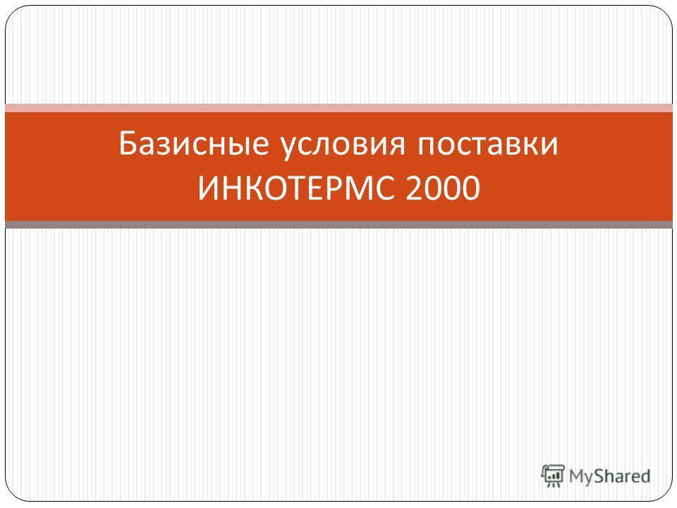 Базисные условия поставки ИНКОТЕРМС 2000