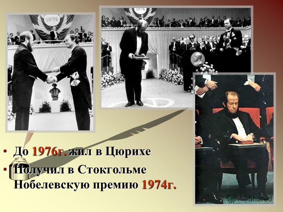 До 1976г. жил в ЦюрихеДо 1976г. жил в Цюрихе Получил в Стокгольме Нобелевскую премию 1974г.Получил в Стокгольме Нобелевскую премию 1974г.