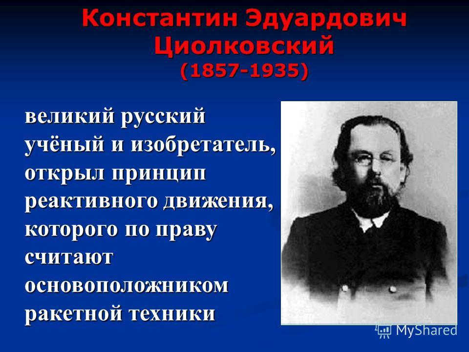 великий русский учёный и изобретатель, открылпринцип реактивного движения, которого по праву считают основоположником ракетной техники великий русский учёный и изобретатель, открыл принцип реактивного движения, которого по праву считают основоположни