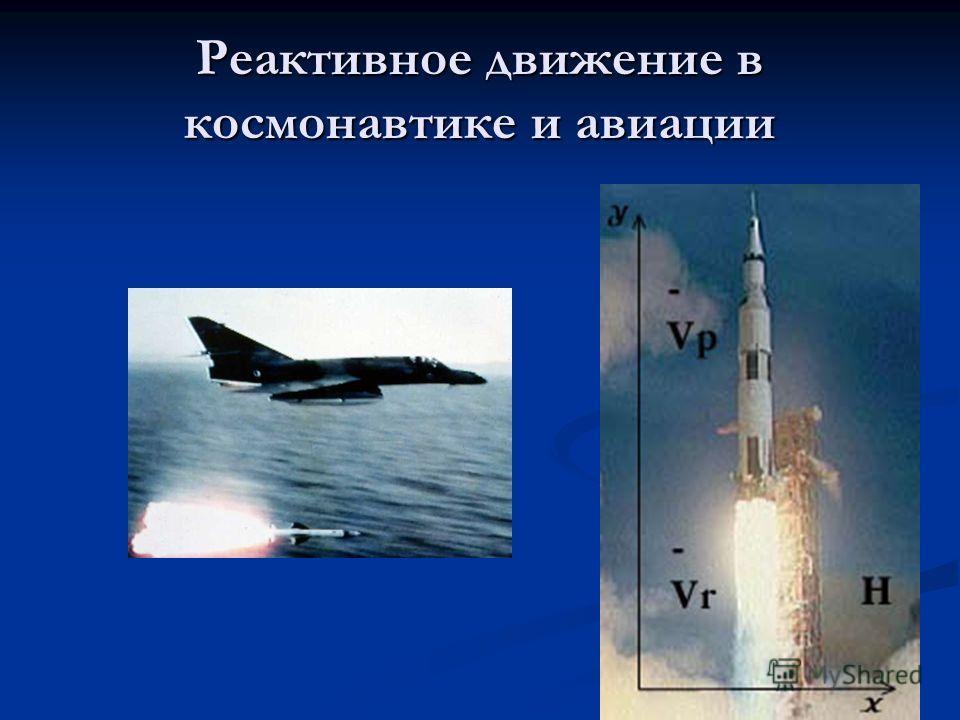Реактивное движение в космонавтике и авиации