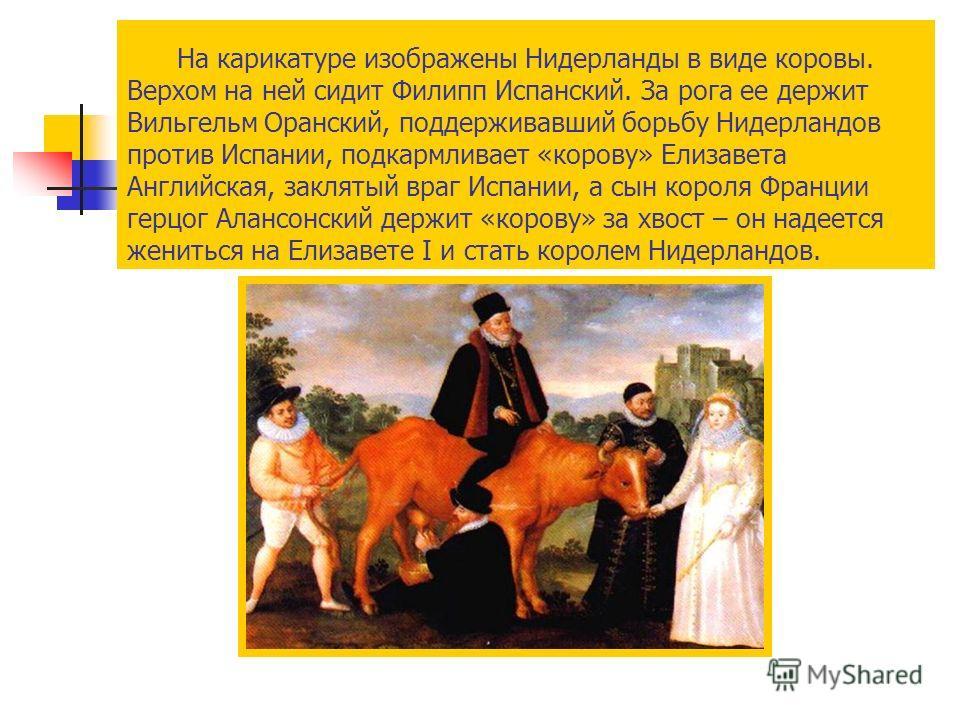 На карикатуре изображены Нидерланды в виде коровы. Верхом на ней сидит Филипп Испанский. За рога ее держит Вильгельм Оранский, поддерживавший борьбу Нидерландов против Испании, подкармливает «корову» Елизавета Английская, заклятый враг Испании, а сын