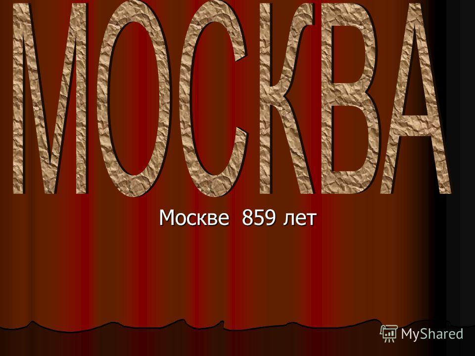 Москве 859 лет
