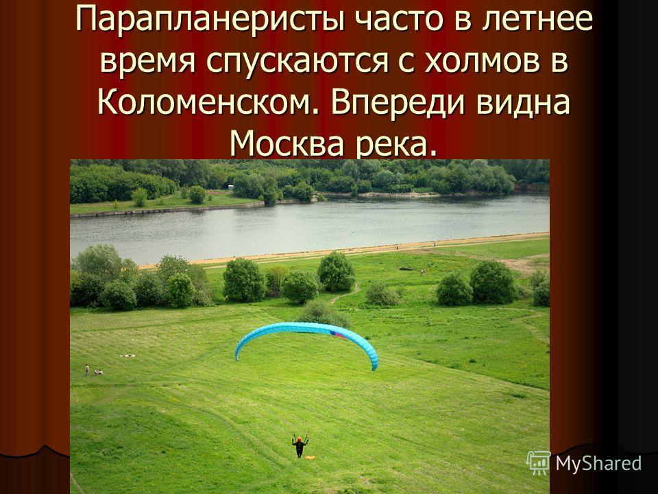 Парапланеристы часто в летнее время спускаются с холмов в Коломенском. Впереди видна Москва река.
