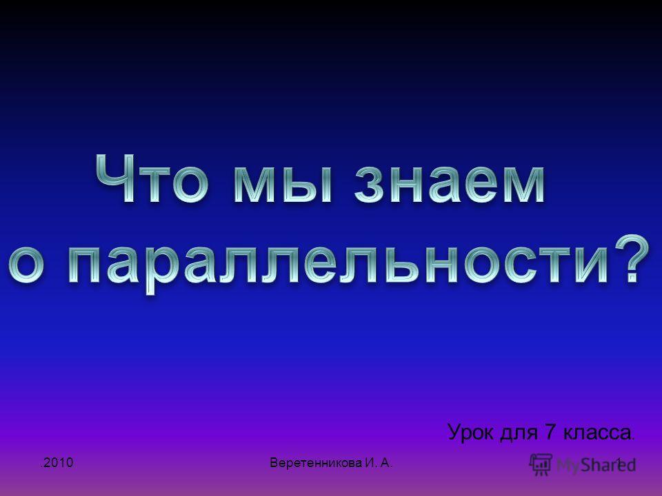 .2010 Урок для 7 класса. 1Веретенникова И. А.