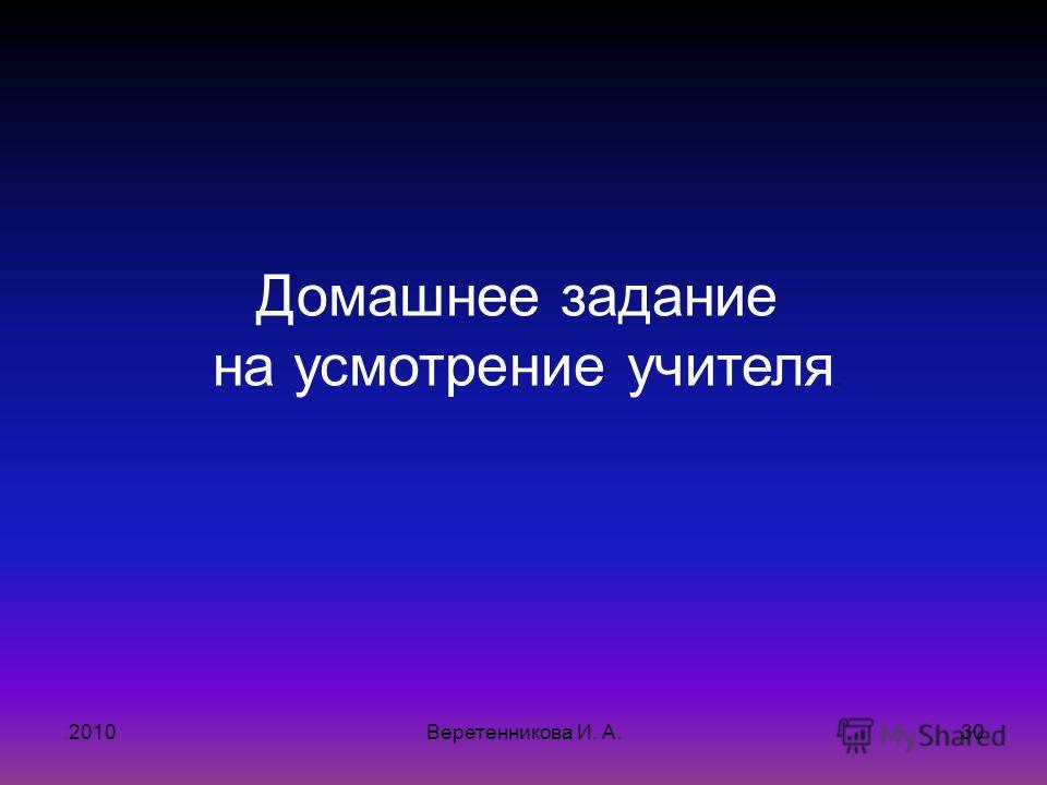 .2010 Домашнее задание на усмотрение учителя. 30Веретенникова И. А.