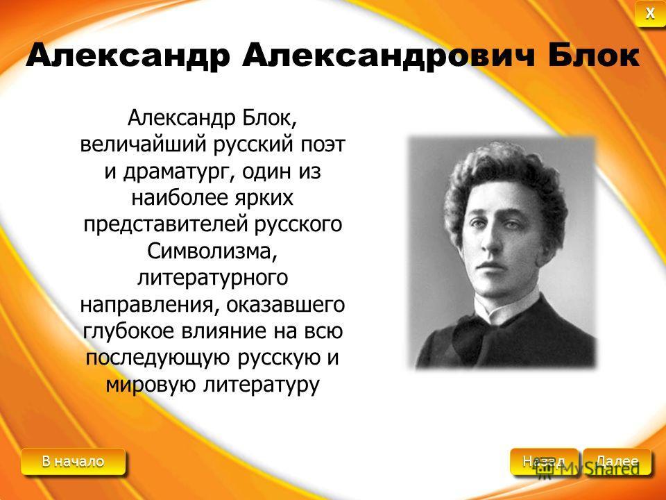 В начало В начало В начало В начало Далее Назад XXXX XXXX Александр Александрович Блок Александр Блок, величайший русский поэт и драматург, один из наиболее ярких представителей русского Символизма, литературного направления, оказавшего глубокое влия