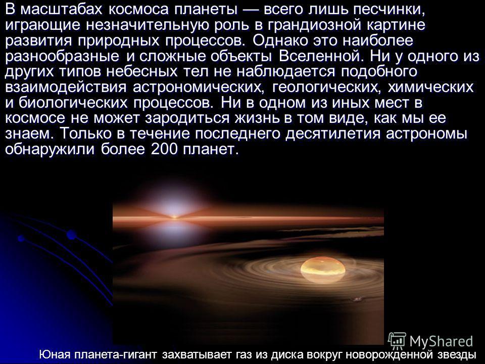 Формирование планет, издавна считавшееся спокойным и стационарным процессом, в действительности оказалось весьма хаотическим
