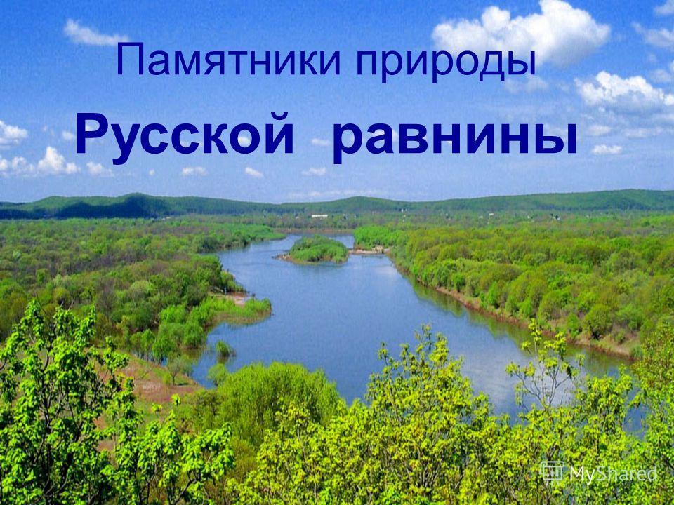 1 Памятники природы Русской равнины