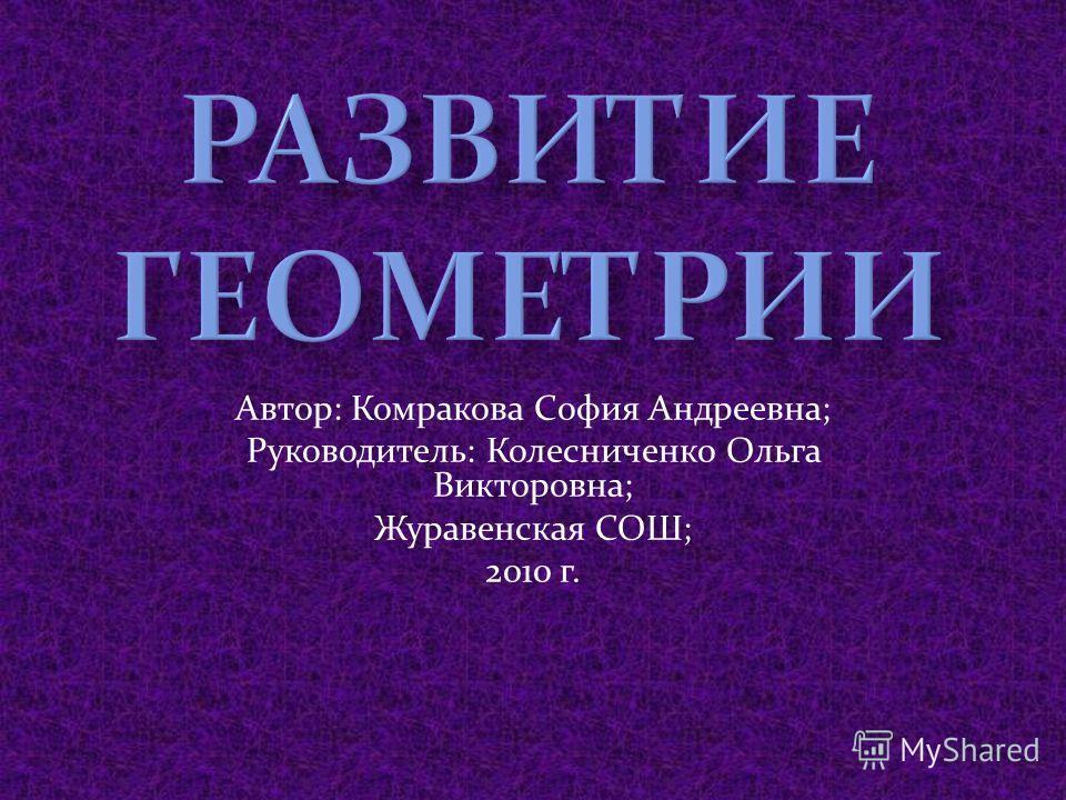 Автор: Комракова София Андреевна; Руководитель: Колесниченко Ольга Викторовна; Журавенская СОШ; 2010 г.