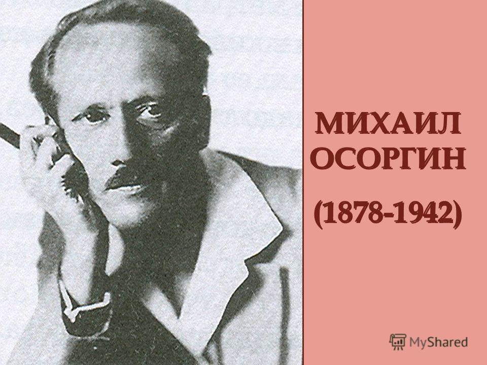 МИХАИЛ ОСОРГИН (1878-1942) МИХАИЛ ОСОРГИН (1878-1942)