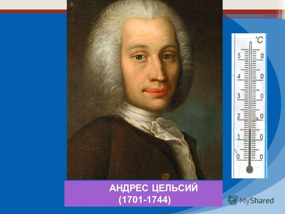 АНДРЕС ЦЕЛЬСИЙ (1701-1744)