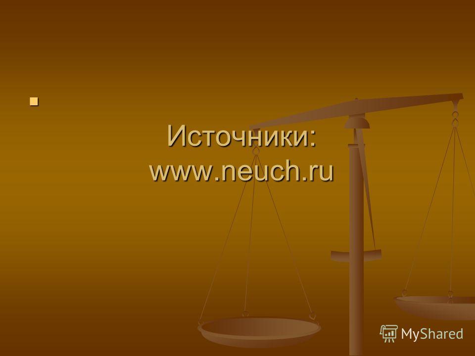 Источники: www.neuch.ru