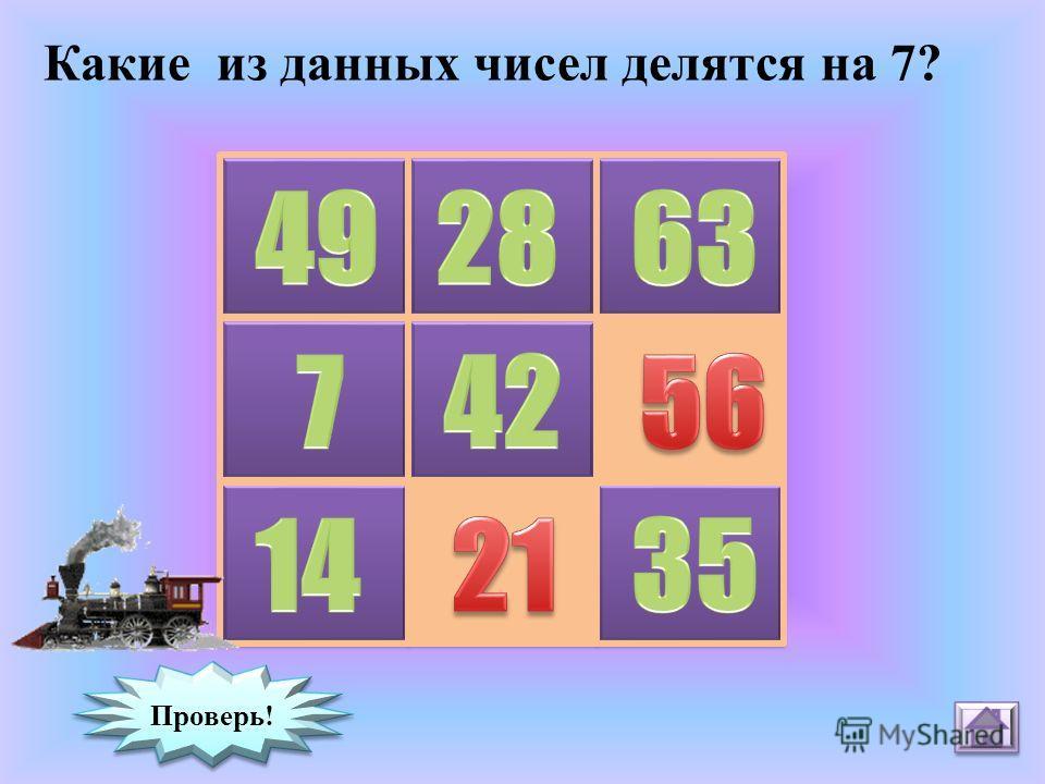 Какие из данных чисел делятся на 6? Проверь!