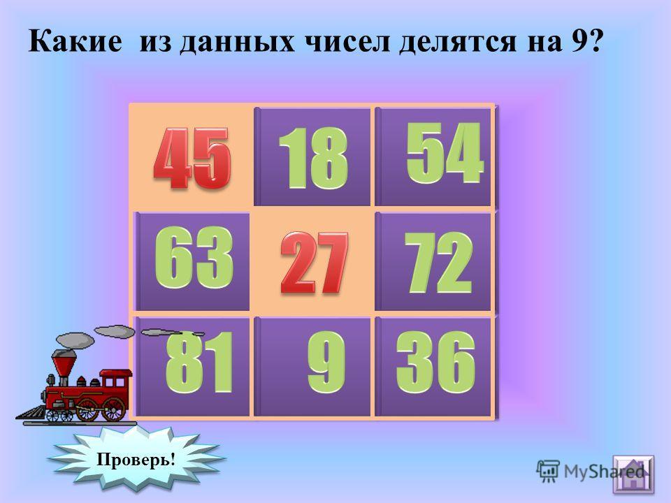 Какие из данных чисел делятся на 8? Проверь!