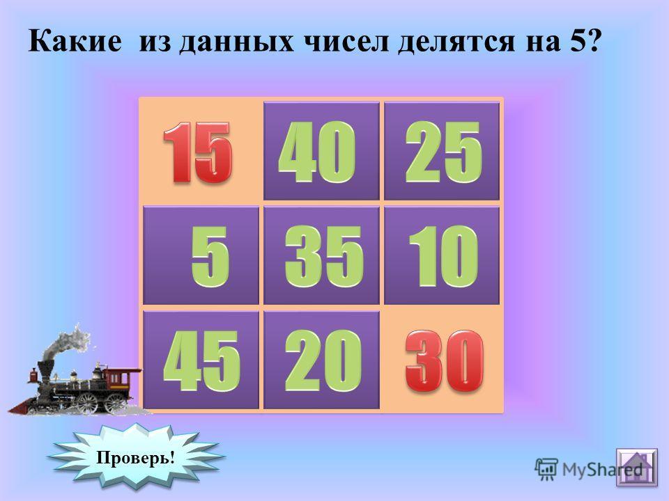 Какие из данных чисел делятся на 4? Проверь!