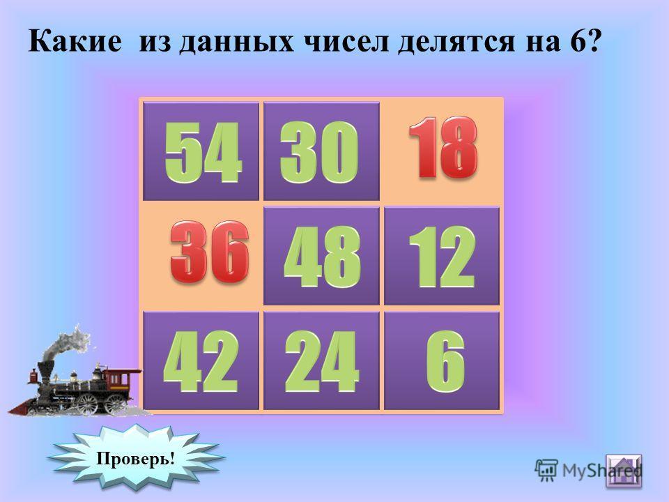 Какие из данных чисел делятся на 5? Проверь!