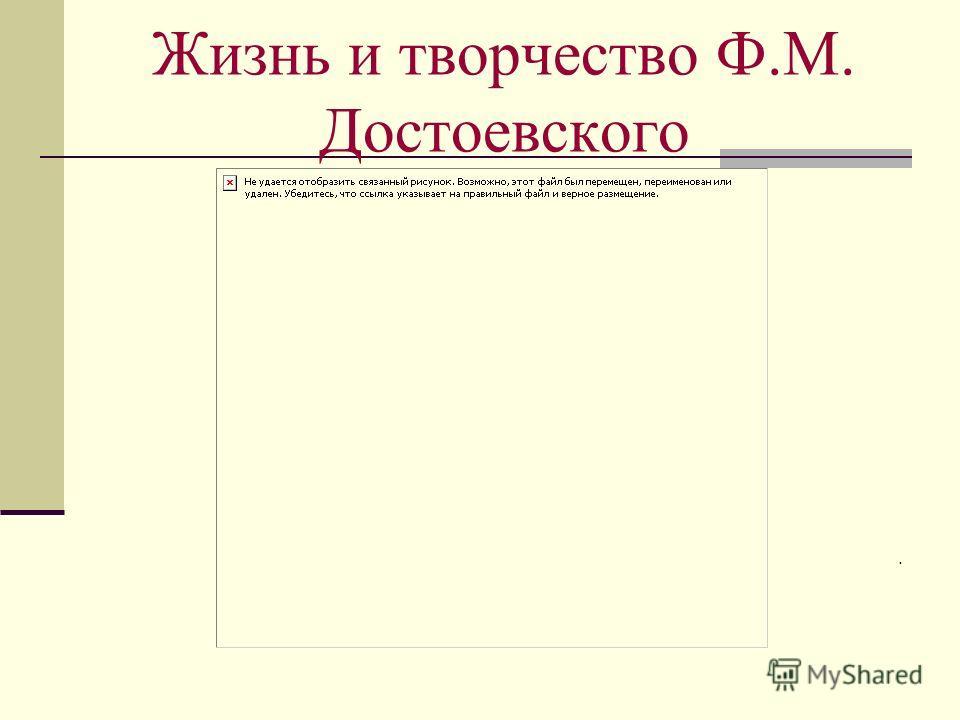 Жизнь и творчество Ф.М. Достоевского.