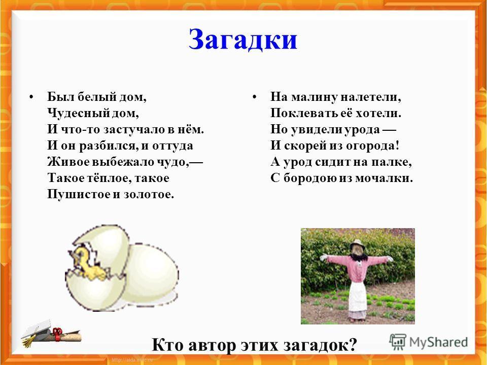 2 класс рассказ о чуковском