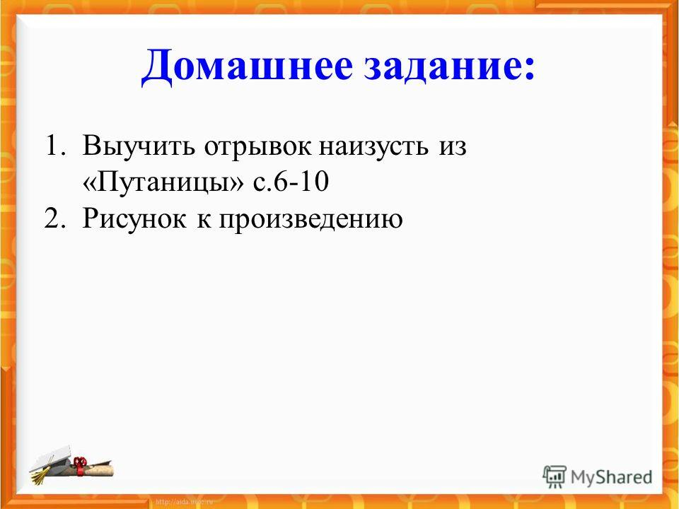 Домашнее задание: 1.Выучить отрывок наизусть из «Путаницы» с.6-10 2.Рисунок к произведению