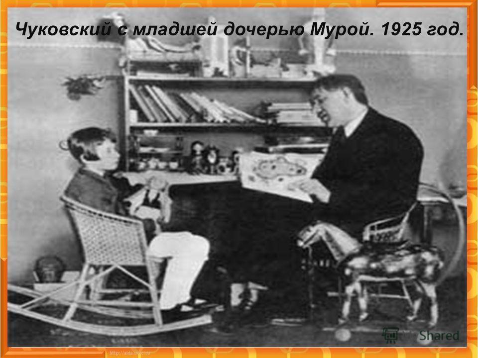 Чуковский с младшей дочерью Мурой. 1925 год.