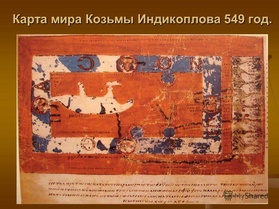 Карта мира Козьмы Индикоплова 549 год.