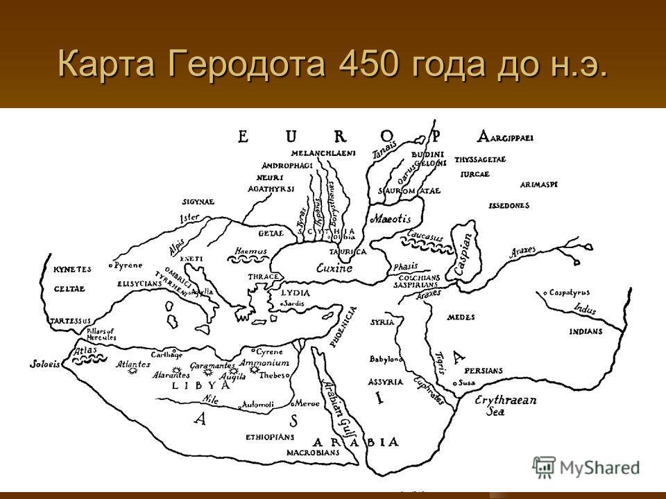 Карта Геродота 450 года до н.э.