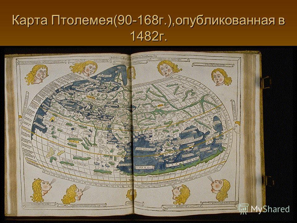 Карта Птолемея(90-168г.),опубликованная в 1482г.