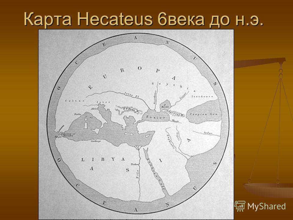 Карта Hecateus 6века до н.э.