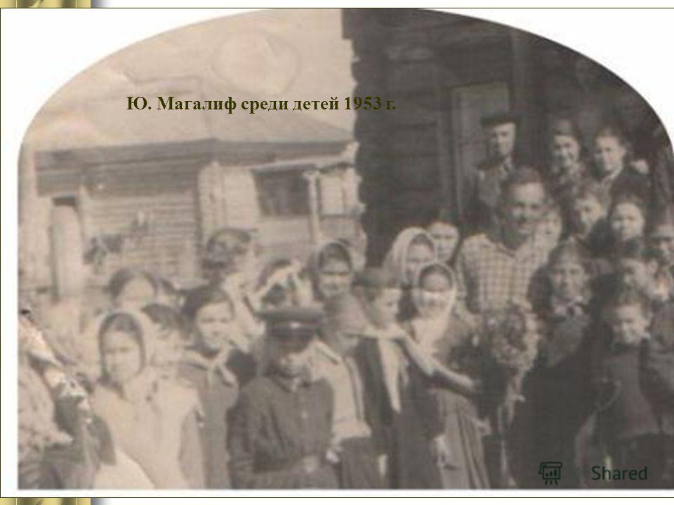 Ю. Магалиф среди детей 1953 г.