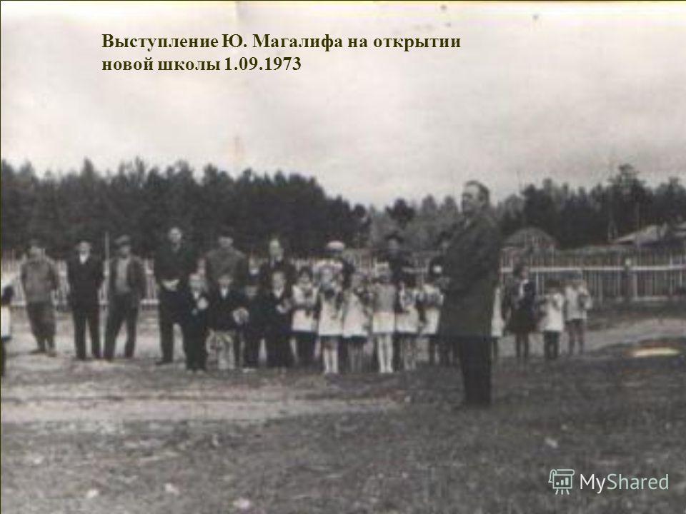 Выступление Ю. Магалифа на открытии новой школы 1.09.1973