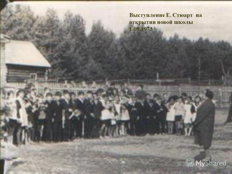 Выступление Е. Стюарт на открытии новой школы 1.09.1973