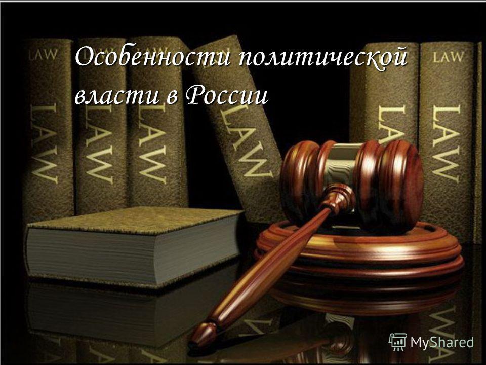 Особенности политической власти в России