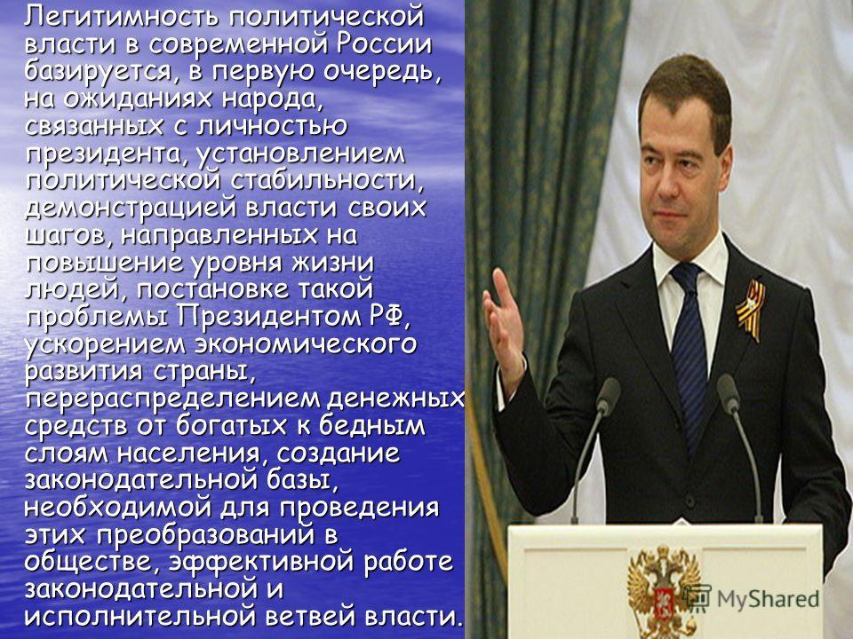 Легитимность политической власти в современной России базируется, в первую очередь, на ожиданиях народа, связанных с личностью президента, установлением политической стабильности, демонстрацией власти своих шагов, направленных на повышение уровня жиз