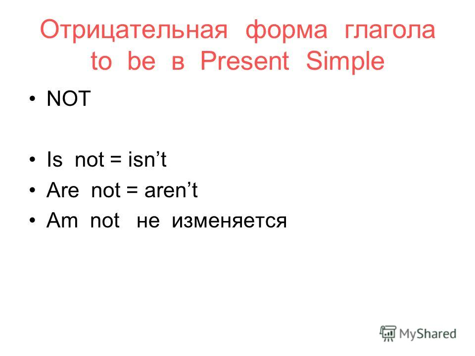 Отрицательная форма глагола to be в Present Simple NOT Is not = isnt Are not = arent Am not не изменяется