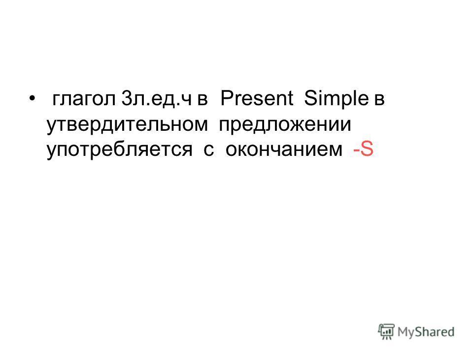 глагол 3л.ед.ч в Present Simple в утвердительном предложении употребляется с окончанием -S