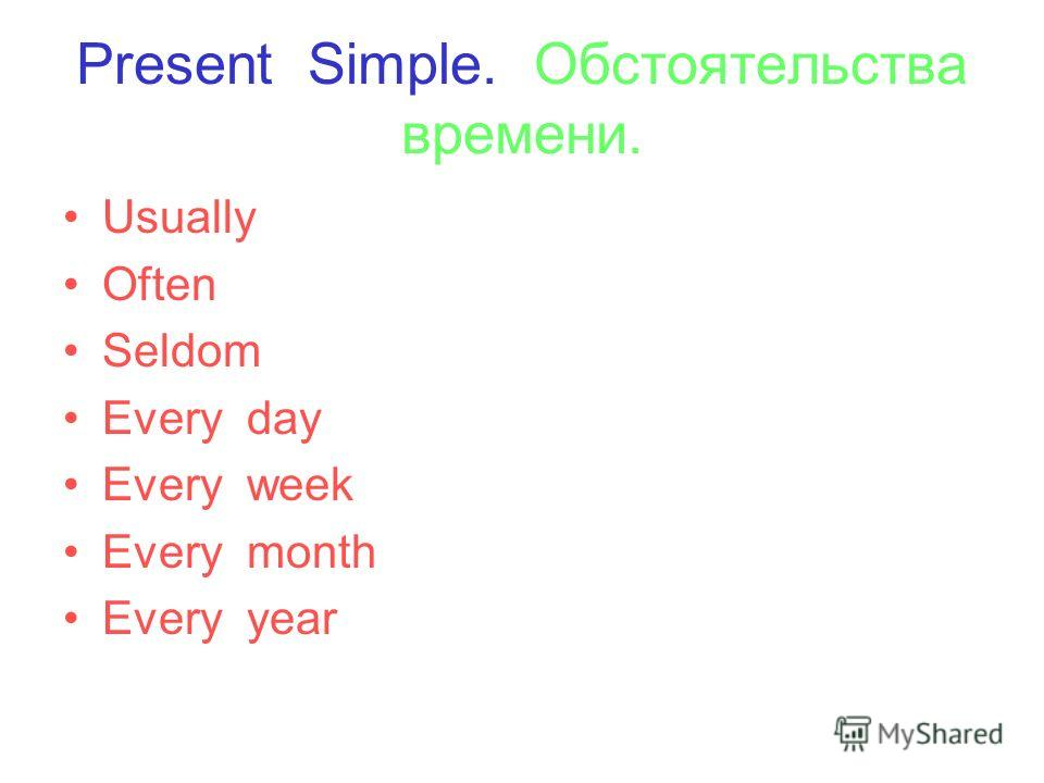 Present Simple. Обстоятельства времени. Usually Often Seldom Every day Every week Every month Every year