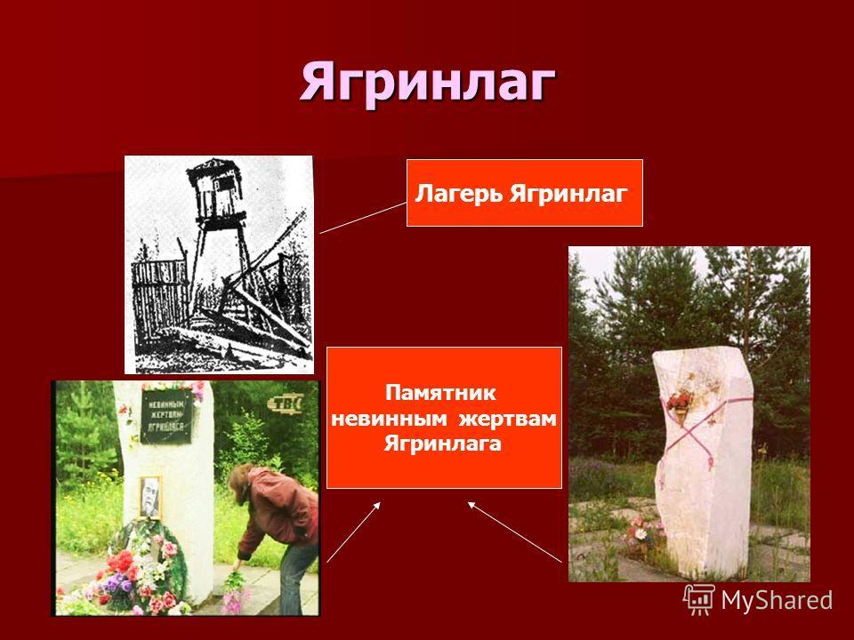 Ягринлаг Лагерь Ягринлаг Памятник невинным жертвам Ягринлага